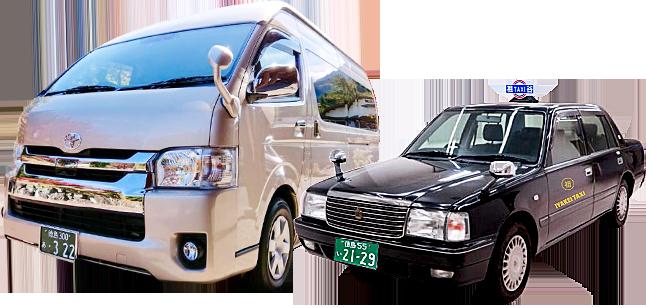祖谷渓タクシー自動車