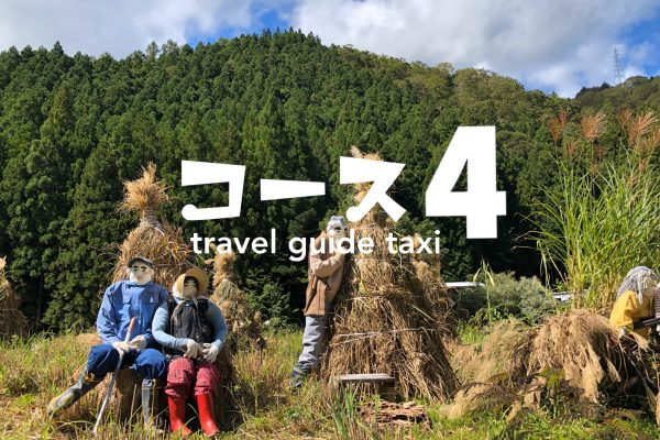 🚩徳島・大歩危・祖谷まるごと体験型観光コース【2日間】