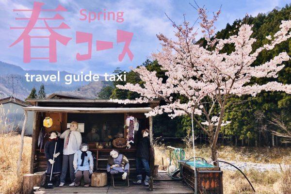 🌸春のオススメ観光コース【3時間13,140円】