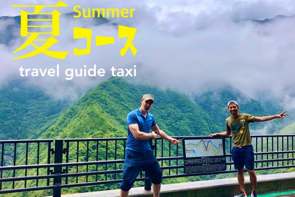 ☀️夏のオススメ観光コース【6時間26,280円】