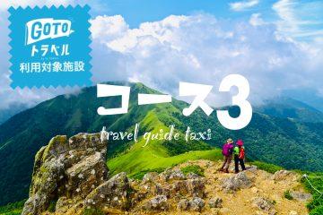 🚩人気No.3【剣山登山&観光コース+観光ガイド付き・6時間26,280円】