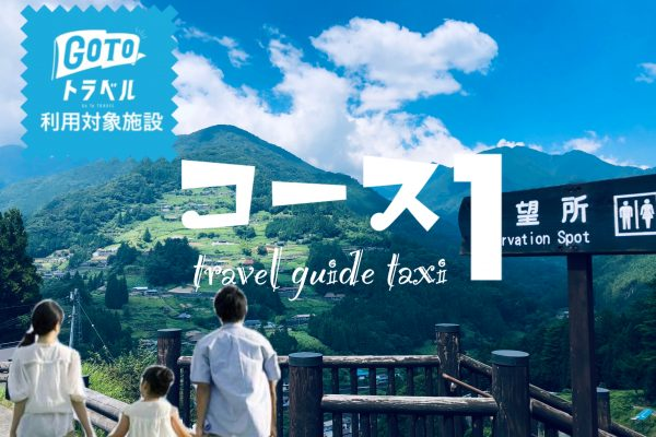 🚩人気No1 【秘境・奥祖谷観光コース+観光ガイド付き・6時間26,280円】