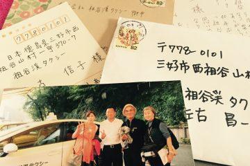 昨年もお手紙、メール、お土産色々と有難うございました!