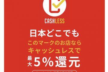 【5%還元】消費者還元制度ご利用下さい