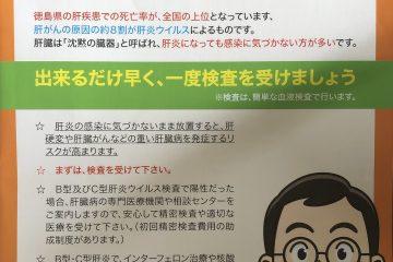 肝炎ウイルス検査と勉強会  / 祖谷渓タクシー