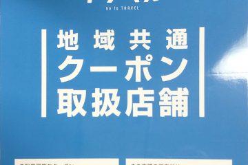 【GO TO トラベル】地域共通クーポン加盟店のお知らせ