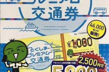 とくしまプレミアム交通券【取扱店舗】